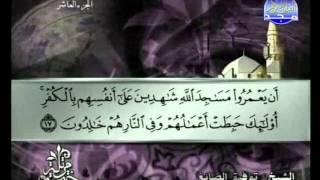المصحف المرتل 10 للشيخ توفيق الصائغ حفظه الله