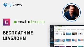 Envato Elements — бесплатные шаблоны для Elementor и Beaver Builder на WordPress