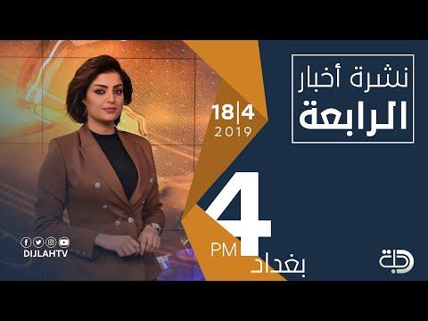 شاهد بالفيديو.. نشرة اخبار الرابعة من قناة دجلة الفضائية  18-4-2019