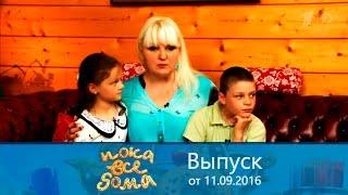 Пока все дома - В гостях уМаргариты Суханкиной. Выпуск от11.09.2016