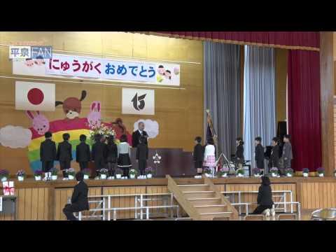 【世界遺産平泉】NEWS#01 長島小学校入学式_H26.4.8up