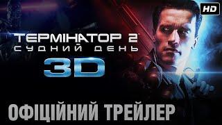 ТЕРМІНАТОР 2: СУДНИЙ ДЕНЬ у 3D