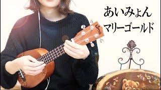 マリーゴールド / あいみょん【ウクレレ弾き語り】ー楽譜あり
