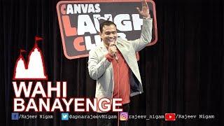 #MeToo, Swatch Bharat, Ram Mandir Comedy by Rajeev Nigam