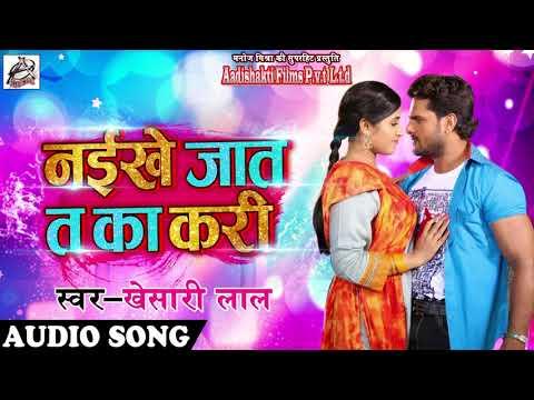 Khesari Lal Yadav का सबसे जबरदस्त धमाका - नईखे ज़ात त का करी | Latest Bhojpuri Hit Song