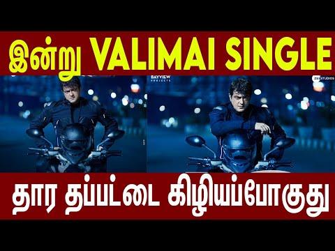 Valimai First Single Update | Ajithkumar | #Nettv4..
