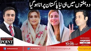 To The Point With Mansoor Ali Khan   10 August 2018   Express News