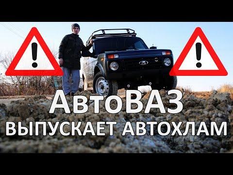 НОВЫЕ РЖАВЫЕ автомобили АвтоВАЗ онлайн видео