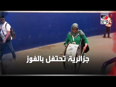 سيدة جزائرية تدق الطبول عقب فوز الجزائر ببطولة أمم أفريقيا