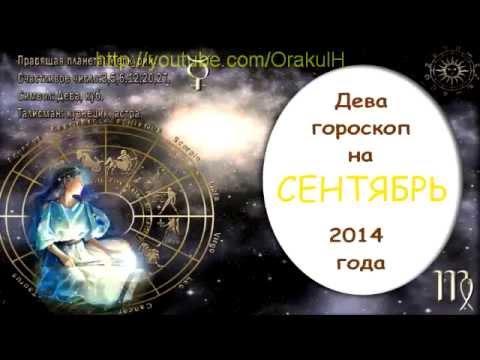 Самый правдивый гороскоп про мужчин