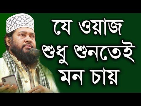 গত রাতের নতুন ওয়াজ - আল্লামা তারেক মনোয়ার নতুন ওয়াজ - allama tarek monowar new bangla waz 2019
