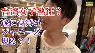 ヒューマンアカデミーフィッシングカレッジ台湾研修旅行2019 後半 Go!Go!NBC!