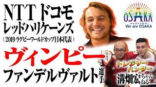 2019ラグビーワールドカップ日本代表が南アフリカから大阪を想う!