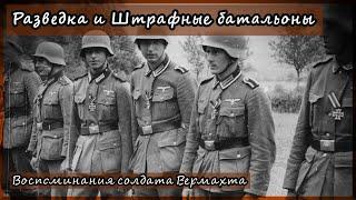 Немецкая Разведка и Штрафные Батальоны/ Воспоминания солдата Вермахта/ Эверт Готтфрид/ часть 3