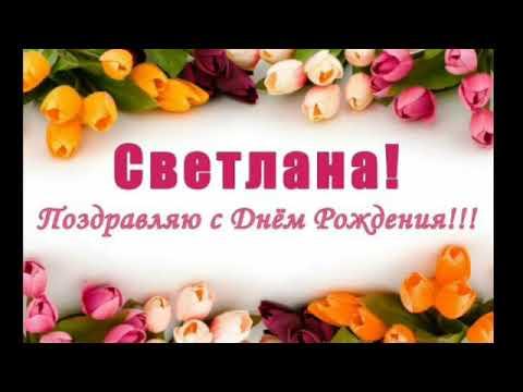 Светлана, С Днем Рождения!!! Монтаж на песню: Юрий Шатунов -- С Днем Рождения.