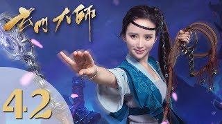 【玄门大师】(ENG SUB) The Taoism Grandmaster 42 热血少年团闯阵救世(主演:佟梦实、王秀竹、裴子添)
