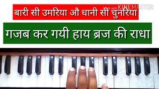 Gajab Kar Gayi Hay Brij Ki Radha Tutorial On Harmonium Radha Krishna Harmonium Bhajan Sur Sarita