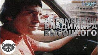 Автомобили Владимира Высоцкого (Автомобили Знаменитых Людей)