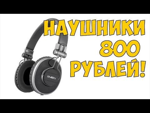 SVEN AP-920M Мультимедиа наушники с микрофоном