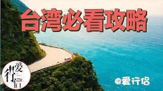 台湾旅拍vlog-1【台湾旅游必看攻略】3分钟了解台湾自由行需提前准备什么!Taiwan Tourism Instructions、Shopping In Taipei Vlog