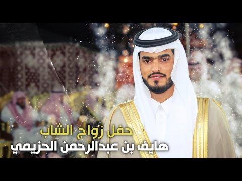حفل زواج الشاب هايف بن عبدالرحمن الحزيمي - تغطية مجموعة فوتو تايم 21 الإعلامية