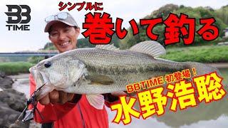 【BBTIME】究極の簡単テク「デラ」ただ巻きでバスを釣る|水野浩聡
