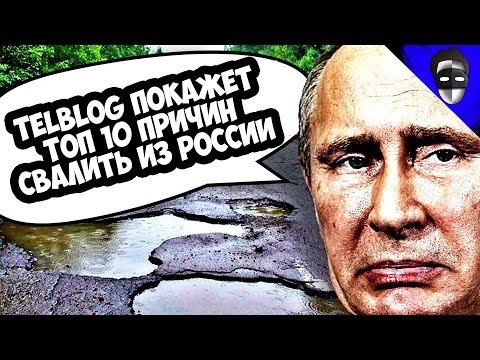 TELBLOG ПОКАЖЕТ ТОП 10 ПРИЧИН СВАЛИТЬ ИЗ РОССИИ + ДИМА TD TV