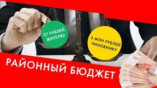 Районный бюджет: 37 руб. жителю и 3 000 000 руб. чиновнику