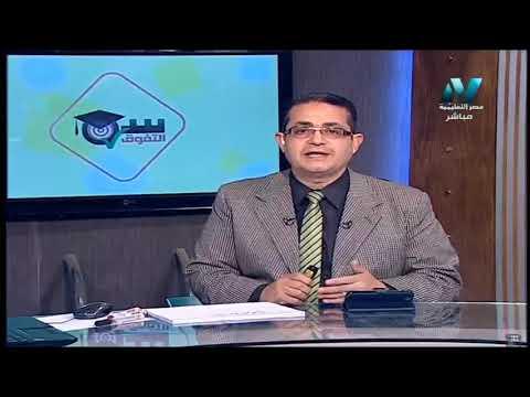 لغة عربية الصف الأول الثانوى 2019(ترم 2)الحلقة 6-نحو: الاسم المنقوص& أدب: نهضة الشعر فى العصر الحديث