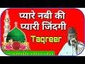 Pyare nabi ki pyari zindagi _Taqree_ Gulam mohiuddin subhani sahab video download