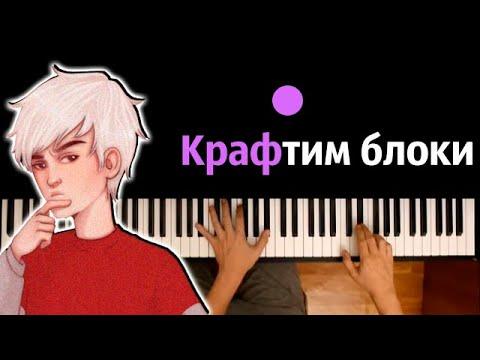 @Топовский - Крафтим блоки ● караоке | PIANO_KARAOKE ● ᴴᴰ + НОТЫ & MIDI