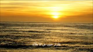 تحميل اغاني مجانا عازار حبيب من ايا ملاك جايب هالحلا.