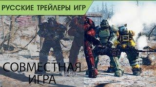 Fallout 76 - Совместная игра - Русский трейлер (озвучка)