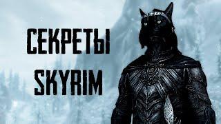 Skyrim - Секреты игры и интересные моменты