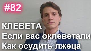 В украине какая статья за клевету