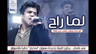 فيديو كليب أغنية لما راح 😢 شوية حزن جوايا طلعتهم ف اغنية 💔 عايز رائيكم بصراحة ..!!! ؟