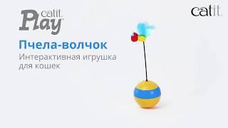 Игрушка пчела-волчок Catit для лакомств с лазерной игрушкой
