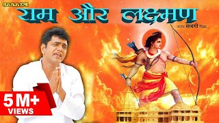 Ram Aur Laxman | Uttar kumar | Kavita Joshi | Sonu