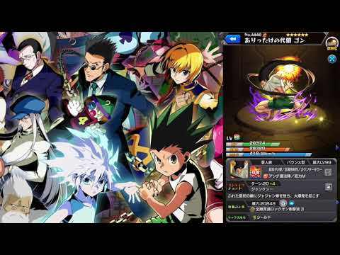Monster Strike (JP) - 2nd Hunter x Hunter Collab Monster Overview