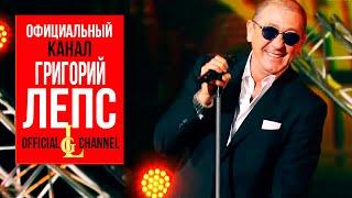 Григорий Лепс - Аминь (Live, Премия Шансон Года 2018)