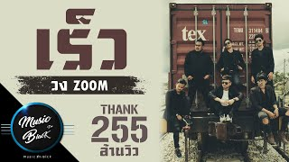 Gambar cover เร็ว วงzoom [Official Musicvideo]