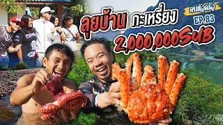 ลุยบ้านกะเหรี่ยง 2,000,000 sub [หัวครัวทัวร์ริ่ง] EP.83