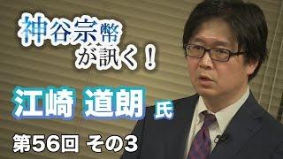 第56回③ 江崎道朗氏に訊く!中国共産党の日本国内における工作活動