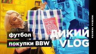 ДИКИЙ VLOG / Футбол, покупки BBW