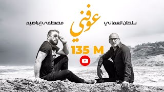 سلطان العماني | مصطفى ابراهيم - عوفني ( حصريا) 2020 تحميل MP3