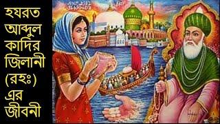 হযরত আবদুল কাদের জিলানী (রহ.) এর জীবনী। ও বাস্তবে ঘটে যাওয়া অলৌকিক কিছু ঘটনা
