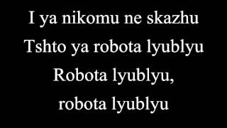 t.A.T.u. - Robot Romanized lyrics/Тату - Робот текст
