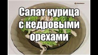 Салат курица с кедровыми орехами / Chicken Salad with Pine Nuts | Видео Рецепт