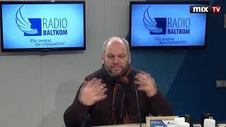 """Политолог Кристиан Розенвалдс в программе """"Прямая речь"""" #MIXTV"""