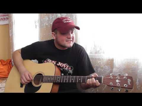 Трофим - Голуби (спел под гитарку)